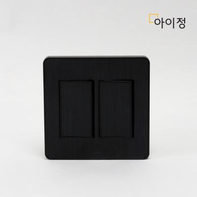 하이콘 블랙 2개용 2구 전등 스위치커버(1로)