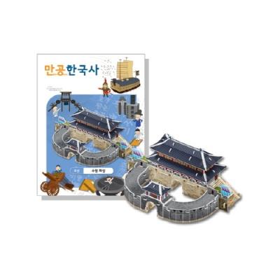 [만공한국사] 조선_수원 화성