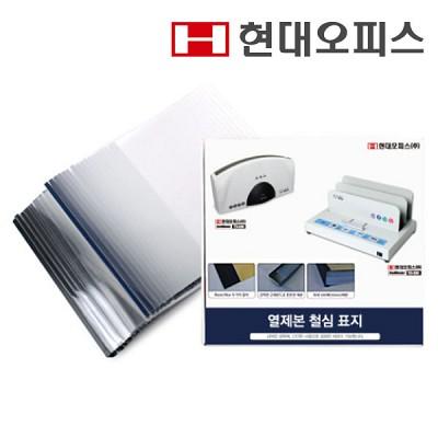 [현대오피스]철심표지 3mm 열표지/열제본표지/30매내