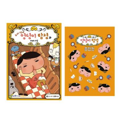 엉덩이 탐정과 카레사건(외전) 종합장 10권세트