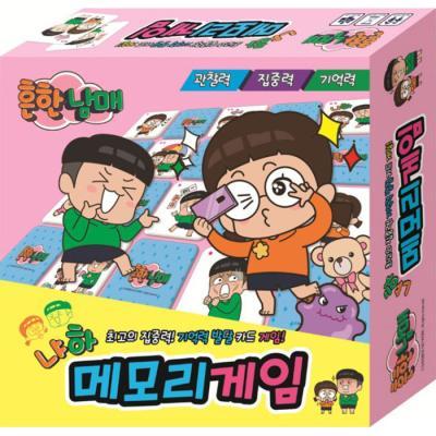 보드게임 - 흔한남매 메모리 게임