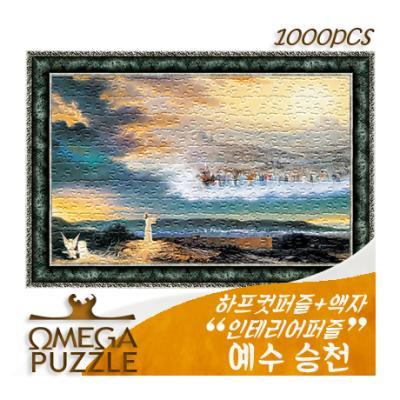 인테리어퍼즐 1000pcs 직소퍼즐 예수 승천1304 + 액자
