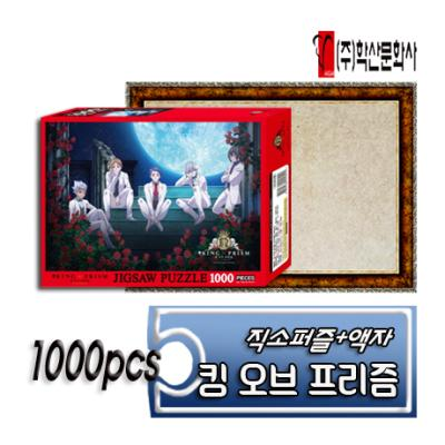 [학산] 킹 오브 프리즘 직소 1000PCS +액자세트