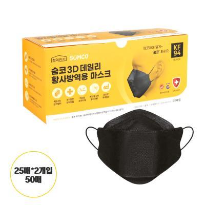 숨코 KF94 50매 미세먼지 황사마스크 블랙