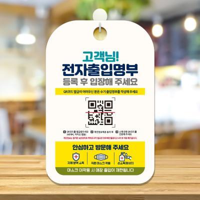 카페 식당 마스크 안내문 안내판 표지판 제작 CHA094
