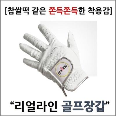 리얼라인 최고급 천연 양피 골프장갑