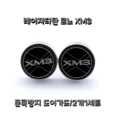 르노 XM3 문콕 방지 도어 가드 2p 세트 자동차 용품
