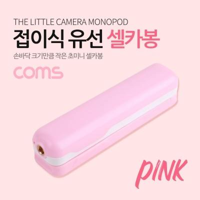 Coms 접이식 유선 셀카봉 12~53cm Pink