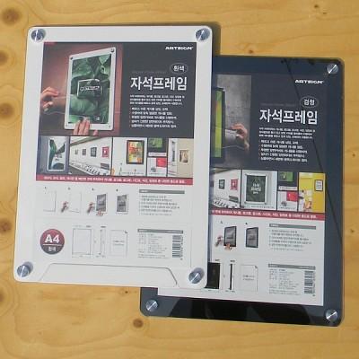 게시물,공고문,일정표 등을 부착하는 디스플레이용 게시판-ArtSign A4 magnetic frame