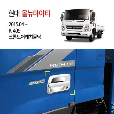 [경동] K409 도어캐치몰딩 올뉴마이티전용