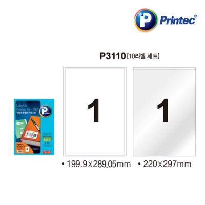 라벨보호용 필름세트(P3110 10매 1칸 프린텍)