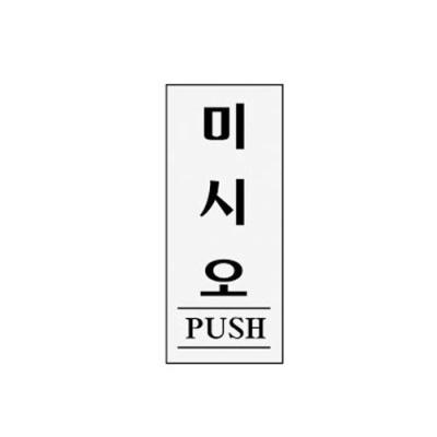 [아트사인] 미시오표지판 (0332) [개/1] 90510