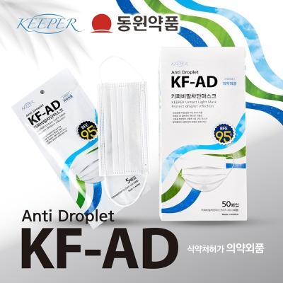 [1+1] 키퍼KF-AD 비말차단 덴탈마스크 50매입