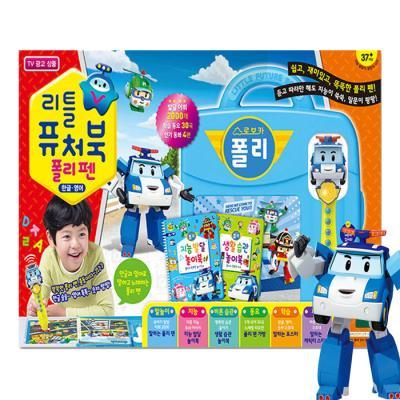 [토이트론]리틀 퓨처북 폴리펜 / 신제품