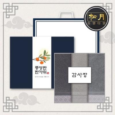 송월 추석선물세트 풍차 세면타월 3매세트