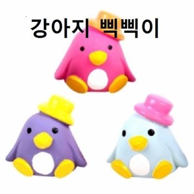 강아지 장난감 라텍스 애견 삑삑이 신사펭귄 핑크