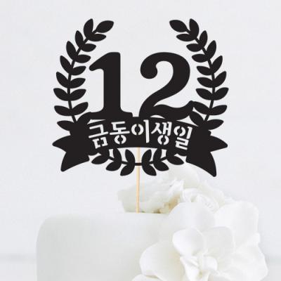 상장 생일 맞춤 케이크토퍼