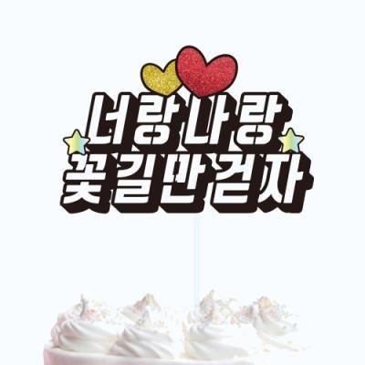 생일-085 케이크토퍼