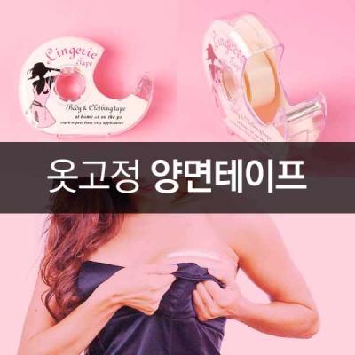 갓샵 가슴노출방지 옷고정테이프 패션 옷양면테이프