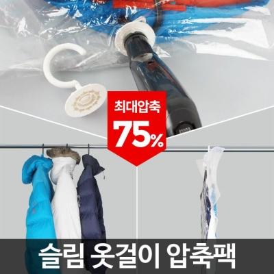 슬림 옷걸이압축팩 옷압축팩 의류 압축비닐 진공