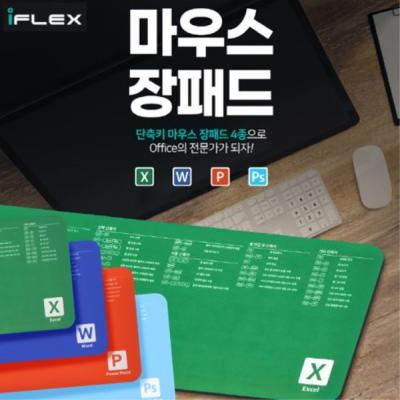 IFLEX 마우스장패드 단축키 모음