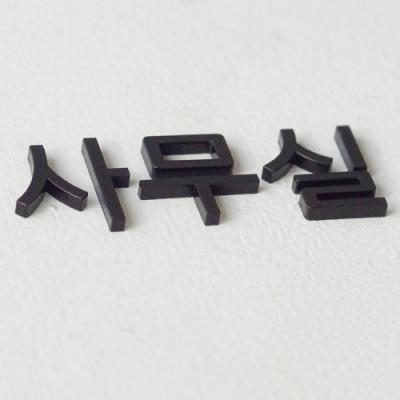 포인트스티커 도어사인 방꾸미기 기본의 정석