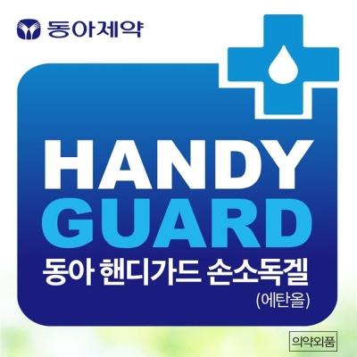 최신제조 동아제약 손소독제 핸디가드500ml(의약외품)