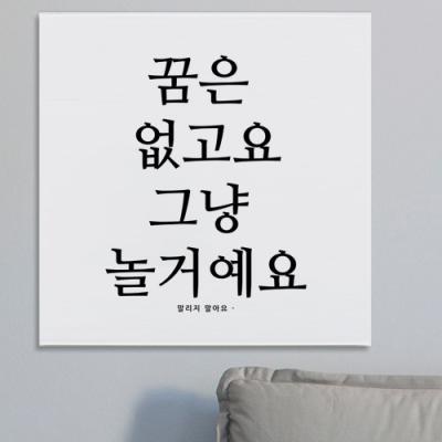 ia569-아크릴액자_꿈은없고요(존댓말중형)