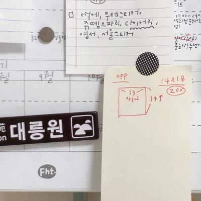 [프롬하오팅] 여기저기붙어라 (동그라미세모-01)