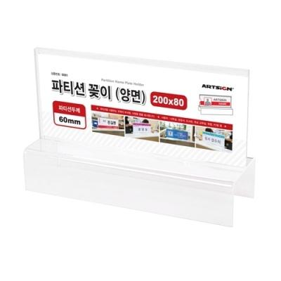 [아트사인] 파티션꽂이200 (양면/60)0061 [개/1] 353769