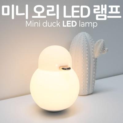 엑스팟 오리 LED 무드등 D500 수유등 터치등