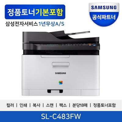 삼성전자 SL-C483FW 컬러 레이저복합기