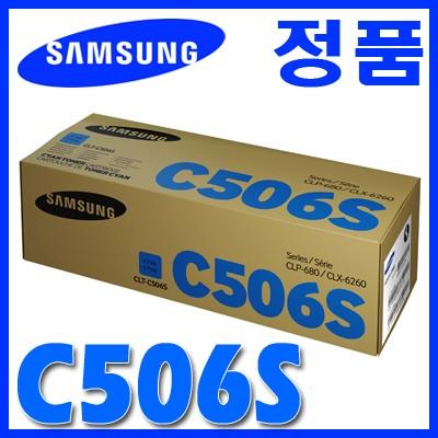 삼성 정품 CLT-C506S C506 506S 506 CLP-680/6260/680DW/680ND/6260FD/6260FR/6268FW/6260ND