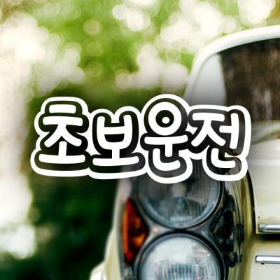 18D33 엠보싱문구가로초보운전01 화이트