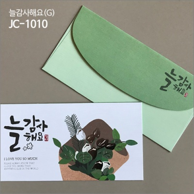 축하감사봉투 [늘감사해요] JC-1010(1속4매)