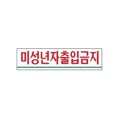 [아트사인] 미성년자출입금지표지판 (0882) [개/1] 90566
