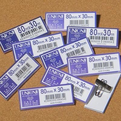[Union PLUS] 집게+옷핀-유니온 아크릴 학생명찰 10개-대 80x30mm HC20-23