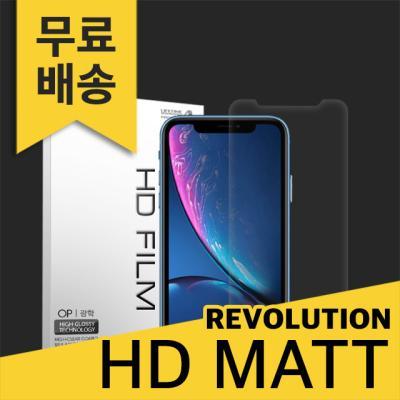 (2매)레볼루션HD 지문방지 액정보호필름 아이폰XR