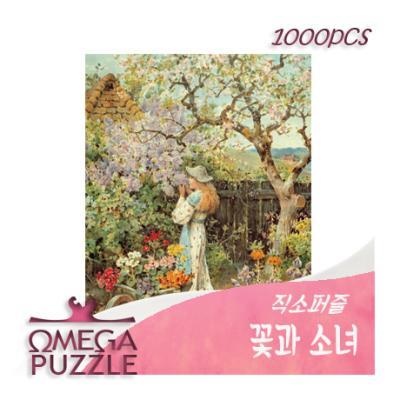 [오메가퍼즐] 1000pcs 직소퍼즐 꽃과 소녀 1250