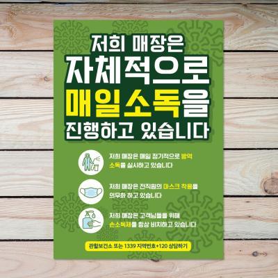 코로나 포스터_074_매장 매일소독 진행 01
