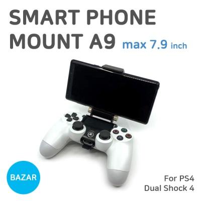 PS4 듀얼쇼크4 스마트폰마운트 A9 / 7.9인치까지거치