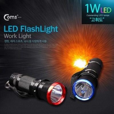 coms 램프 LED 손전등 1W LED형 블루