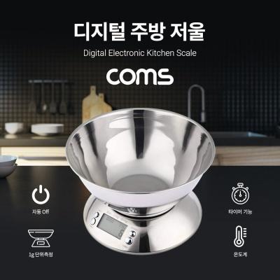Coms 주방용 디지털 저울 1g단위 측정 타이머 지원