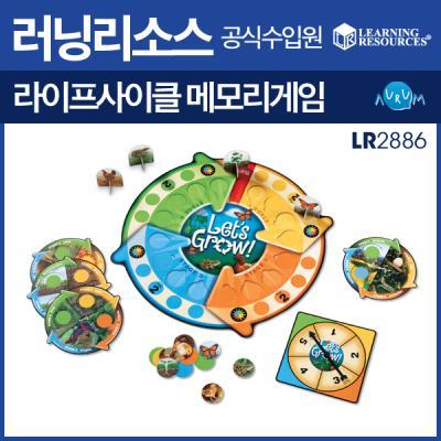 [러닝리소스과학]라이프 사이클 메모리 게임(LR 2886)