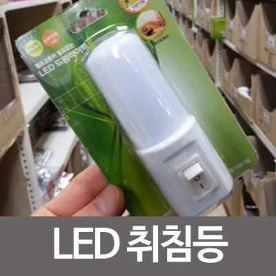 일신 LED취침등 수면등 수유등 벽등 침실등 무드등