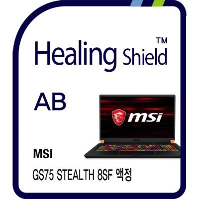 MSI GS75 스텔스 8SF 블루라이트차단 필름 1매