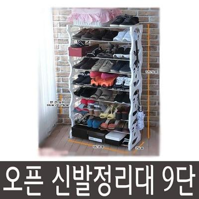 오픈 신발정리대9단