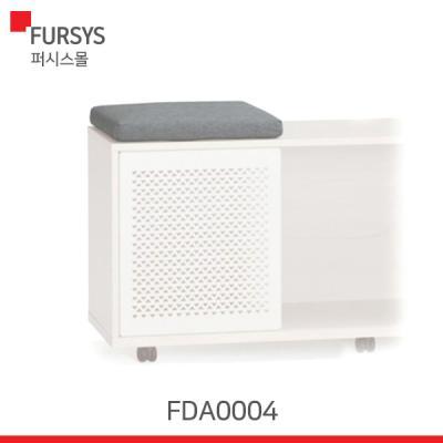 (FDA0004) 퍼시스 인에이블 하부캐비닛용 시팅패드