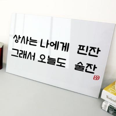 cd454-아크릴액자_오늘도술잔(대형가로)