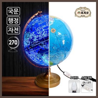 세계로 별자리지구본 270-BL 블루 지름27cm 선물